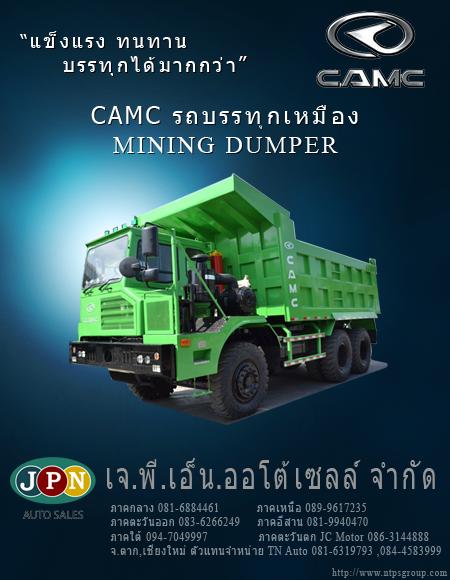 รถบรรทุกเหมือง MINING DUMPER