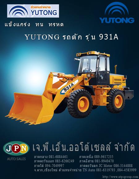 YOTONG 931A