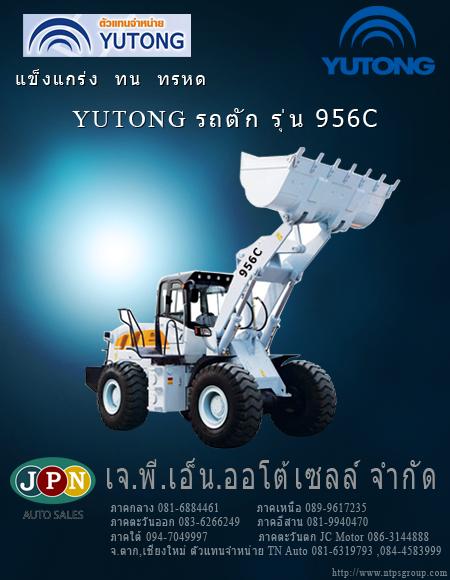 YOTONG 956C