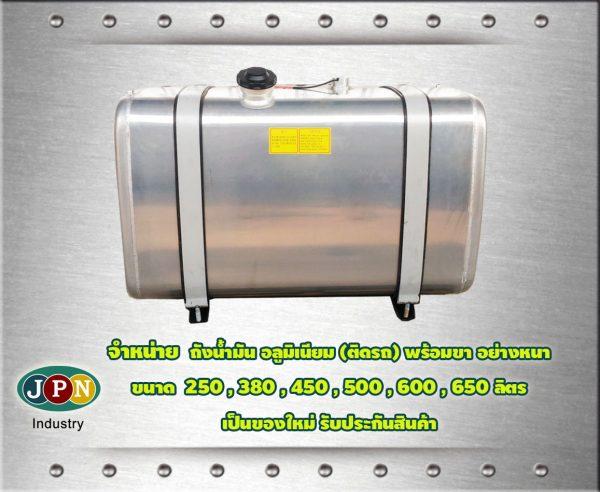 ถังน้ำมัน อลูมิเนียม(ติดรถ)พร้อมขา อย่างหนา ขนาด 250,380,450,500,600,  650 ลิตร