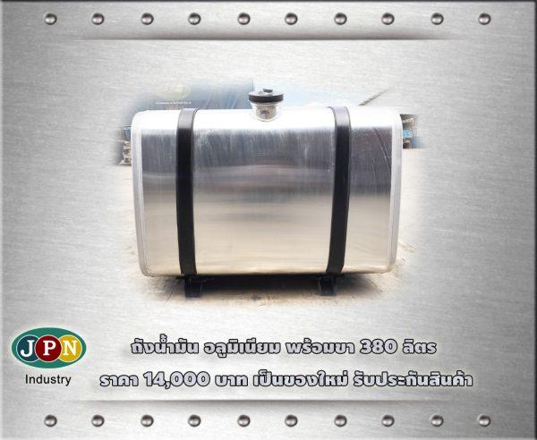 ถังน้ำมัน 380 ลิตร