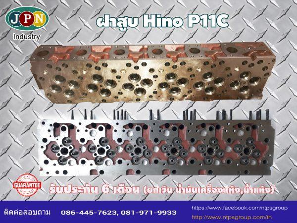 ฝาสูบ Hino P11C