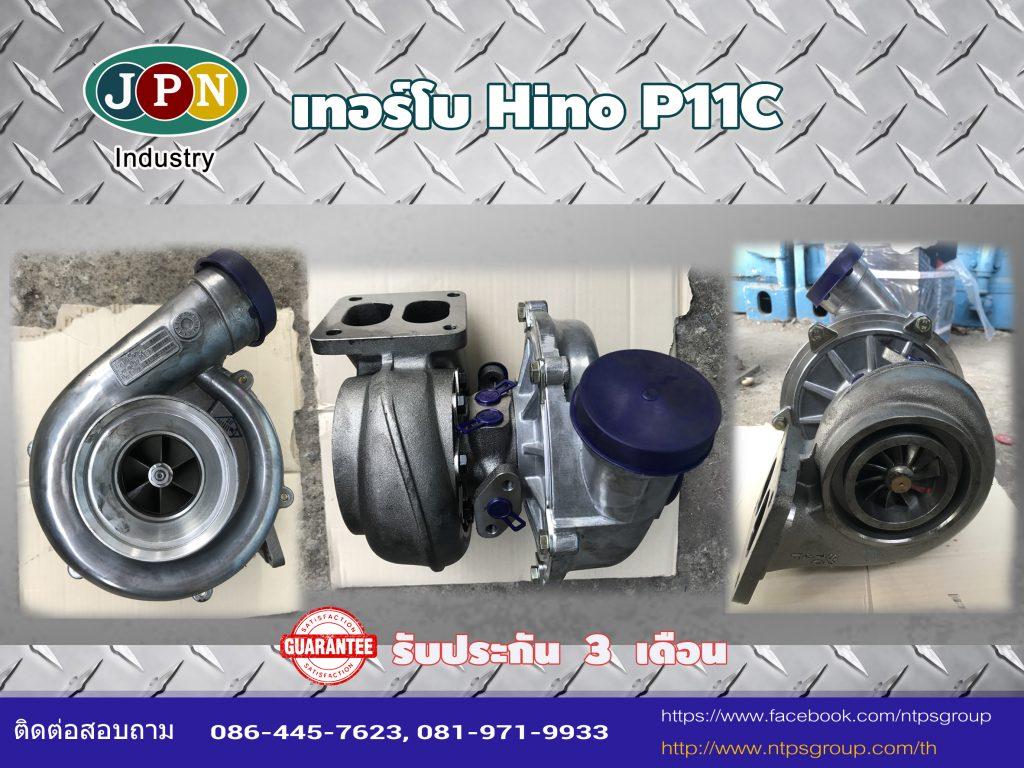 เทอร์โบ Hino P11C