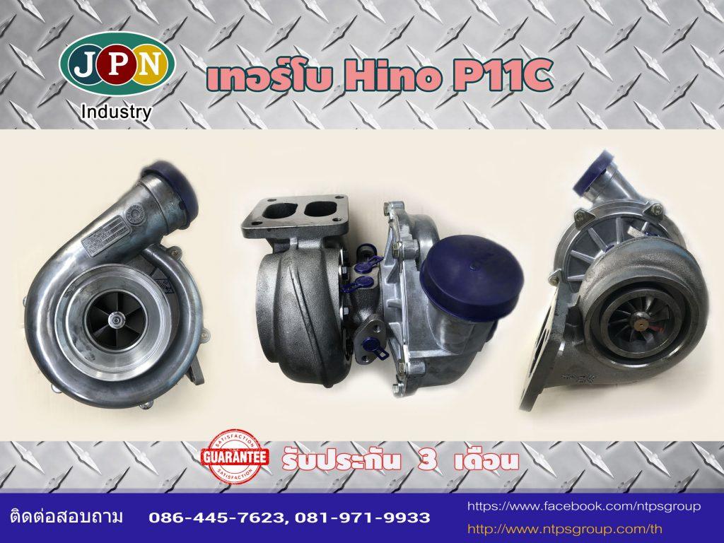 เทอร์โบ Hino P11C2