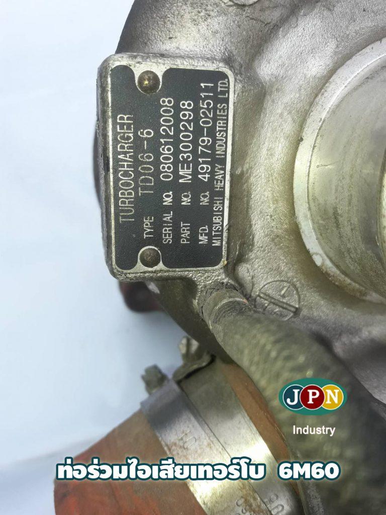 ท่อร่วมไอเสียเทอร์โบ 6M60.3