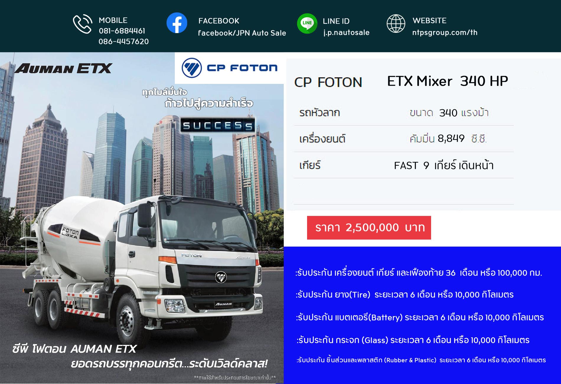 ETX Mixer 340