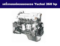 เครื่องยนต์คอมมอลเรล Yuchai 360 hp